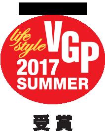 lifestyle VGP 2017 SUMMER 受賞